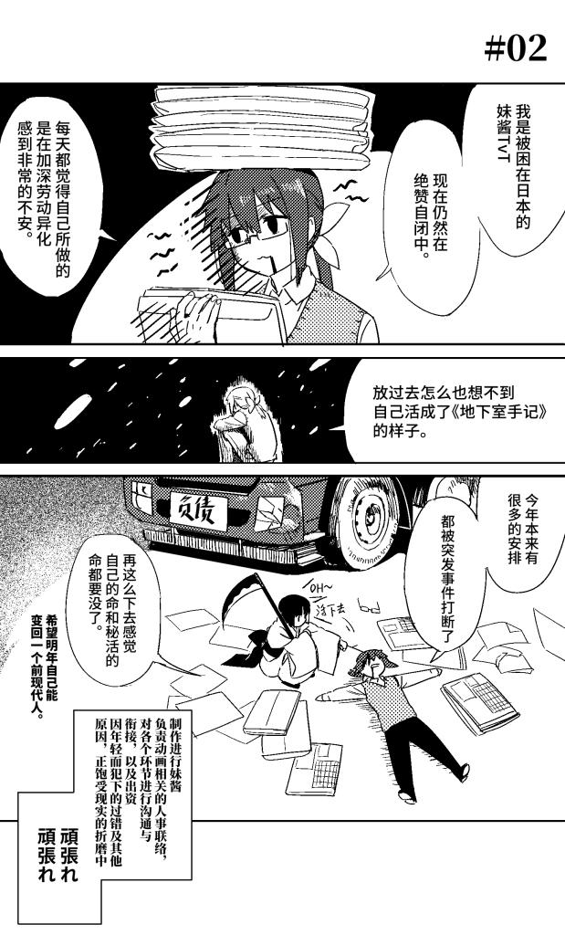 新年漫画 02