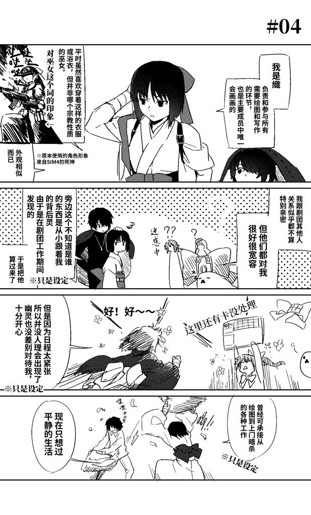 新年漫画 04